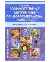 Картинка к книге Дмитриевна Инесса Агеева - Занимательные материалы по изобразительному искусству. Методическое пособие