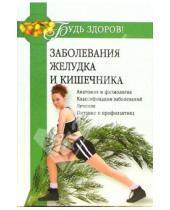 Картинка к книге Вече - Заболевания желудка и кишечника