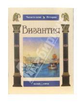Картинка к книге Олеговна Наталья Майорова - Византия