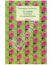 Картинка к книге Николаевна Екатерина Вильмонт - Зеленые холмы Калифорнии: Грустная история