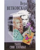 Картинка к книге Вера Ветковская - Танец семи покрывал: Роман