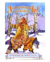Картинка к книге Учимся читать - Лисичкины сказки