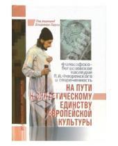 Картинка к книге Религиозные мыслители - На пути к синтетическому единству в европейской культуры