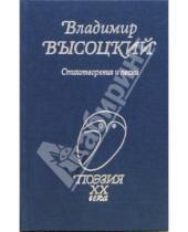 Картинка к книге Семенович Владимир Высоцкий - Стихотворения и песни