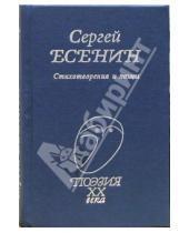 Картинка к книге Александрович Сергей Есенин - Стихотворения и поэмы
