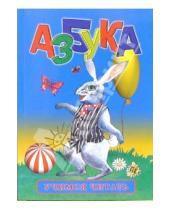 Картинка к книге Учимся читать - Азбука