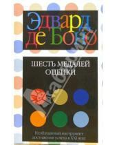 Картинка к книге Эдвард Боно де - Шесть медалей оценки