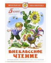 Картинка к книге Школьная библиотека - Внеклассное чтение (для 5-ого класса)