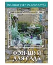 Картинка к книге Геннадьевна Юлия Попова - Фэн-Шуй для сада, или Традиционная китайская натурософия