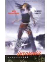 Картинка к книге Юлия Перевозчикова - Городские ведьмы