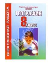 Картинка к книге Наталья Клюшникова - Внекласная работа по географии. 8 класс