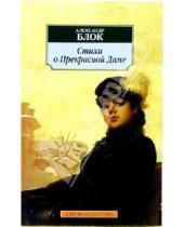 Картинка к книге Александрович Александр Блок - Стихи о Прекрасной Даме