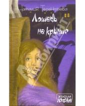 Картинка к книге Михайловна Наталия Терентьева - Лошадь на крыше: Цикл рассказов, новеллы