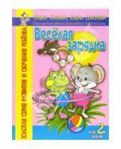 Картинка к книге Ивановна Елена Соколова - Веселая зарядка. Общее укрепление организма, формирование правильной осанки