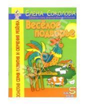 Картинка к книге Ивановна Елена Соколова - Веселое подворье. Обучение счету