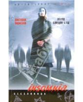 Картинка к книге Александровна Виктория Борисова - Поезд следует в ад: мистический роман