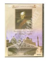 Картинка к книге ТЕН-Видео - Счастливая жизнь господина де Бетанкура