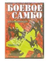 Картинка к книге ТЕН-Видео - Боевое самбо. Энциклопедия часть 2