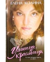 Картинка к книге Викторовна Елена Колина - Умница, красавица: Роман