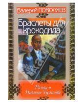 Картинка к книге Дмитриевич Валерий Поволяев - Браслеты для крокодила: Роман