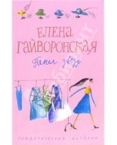 Картинка к книге Михайловна Елена Гайворонская - Пепел звезд: Роман