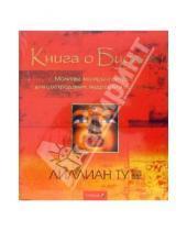 Картинка к книге Лиллиан Ту - Книга о Буддах. Молитвы, мантры и ритуалы для сострадания, мудрости и исцеления