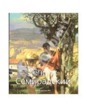 Картинка к книге Д.Н. Лебедева - Генрих Семирадский (1843-1902)