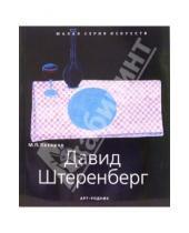 Картинка к книге Петрович Михаил Лазарев - Давид Штеренберг