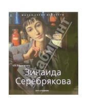 Картинка к книге Е.В. Ефремова - Зинаида Серебрякова