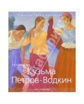Картинка к книге С.С. Степанова - Кузьма Петров-Водкин (1878-1939)