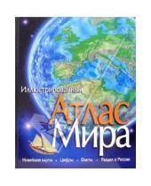 Картинка к книге Атласы - Иллюстрированный атлас мира
