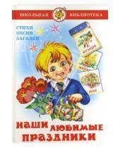 Картинка к книге Школьная библиотека - Наши любимые праздники (стихи, песни, загадки)