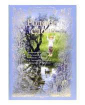 Картинка к книге Дмитриевич Константин Ушинский - Родное Слово