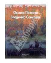 Картинка к книге Дарья Рощеня - Оксана Павлова, Владимир Самсонов