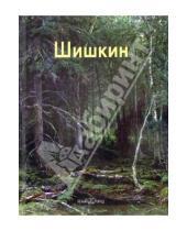 Картинка к книге Александр Дорофеев - Шишкин