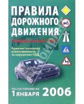 Картинка к книге Вече - Правила дорожного движения 2006. Официальный текст