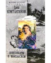 Картинка к книге Дина Константинова - Бриллианты в шампанском