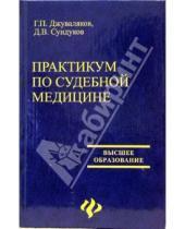 Картинка к книге Д.В. Сундуков Г.П., Джуваляков - Практикум по судебной медицине