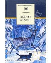 Картинка к книге Школьная библиотека - Десять сказок