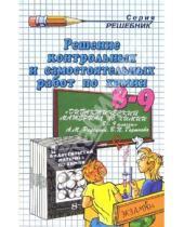 Картинка к книге Юрьевна Ольга Сергеева - Решение контрольных и самостоятельных работ по химии за 8-9 классы