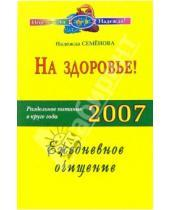 Картинка к книге Алексеевна Надежда Семенова - На здоровье! Раздельное питание в круге года 2007. Ежедневное очищение