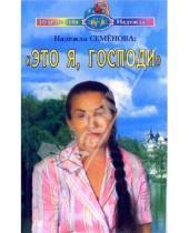 Картинка к книге Алексеевна Надежда Семенова - Это я, Господи!