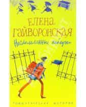 Картинка к книге Михайловна Елена Гайворонская - Несломленные каблучки: роман, рассказ