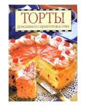 Картинка к книге Попурри - Торты домашнего приготовления