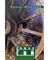 Картинка к книге Ирина Мамаева - Земля Гай
