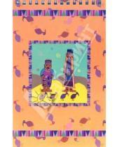 Картинка к книге Папириум - Блокнот 48 листов А5 Сказки Африки (Б480101-10)