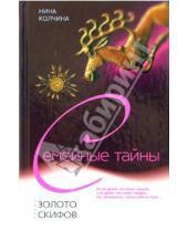 Картинка к книге Нина Колчина - Золото скифов: роман