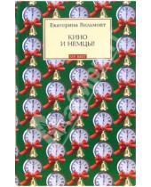 Картинка к книге Николаевна Екатерина Вильмонт - Кино и немцы! Святочная история (мяг)