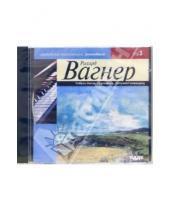 Картинка к книге Рихард Вагнер - Гибель богов. Парсифаль. Летучий Голландец (CDmp3)
