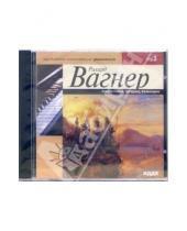 Картинка к книге Рихард Вагнер - Золото Рейна. Зигфрид. Валькирия (CD-MP3)